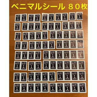 ヤナギソウリ(柳宗理)のヨークベニマル キャンペーンシール ベニマル シール 80枚(その他)