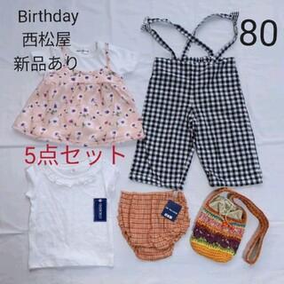 エイチアンドエム(H&M)の★美品★ 女の子 まとめ売り 5点セット 80サイズ(Tシャツ)