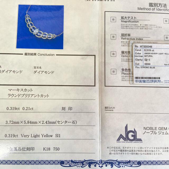 『専用です』天然無処理ダイヤモンド 0.319×0.21 VLY-SI1 K18 レディースのアクセサリー(ネックレス)の商品写真