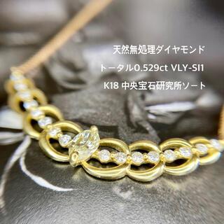 天然無処理 ダイヤモンド 0.319×0.21 VLY-SI1 K18中宝研ソ