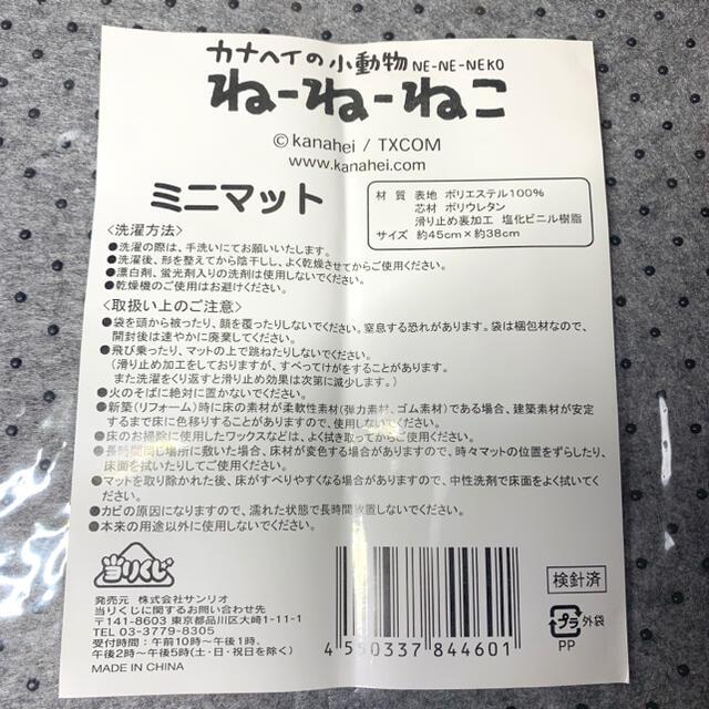 サンリオ(サンリオ)のカナヘイ 当たりくじ ミニマット ねーねーねこ エンタメ/ホビーのおもちゃ/ぬいぐるみ(キャラクターグッズ)の商品写真