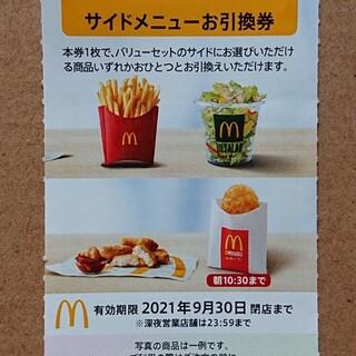 マクドナルド - マクドナルド株主優待サイドメニュー 1枚