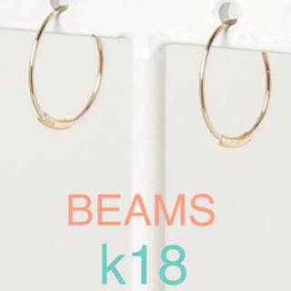 BEAMS - ビームス k18 フープピアス