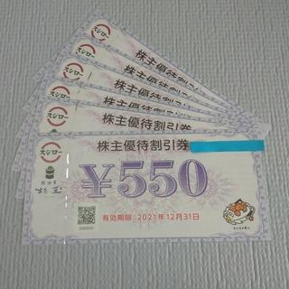 スシロー 株主優待券4400円分(レストラン/食事券)