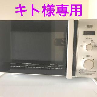日立 - 日立 電子レンジ 東日本専用