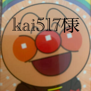 kai517様