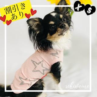 犬の服 新品 XS スターベスト 犬服 猫服 ドッグウェア