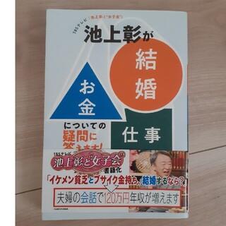 カドカワショテン(角川書店)の池上彰が「結婚」「お金」「仕事」についての疑問に答えます! TBSテレビ「池上彰(アート/エンタメ)