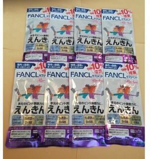 FANCL - ファンケル えんきん44日分×8袋の増量タイプ