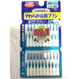 小林製薬 - やわらか歯間ブラシ SS〜M 小林製薬 ゴムタイプ