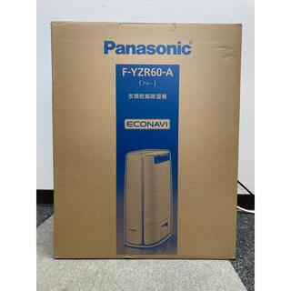 Panasonic - 【美品】パナソニック 衣類乾燥除湿機 F-YZR60 18年製