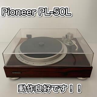 パイオニア(Pioneer)のPIONEER PL-50L パイオニア ターンテーブル レコードプレーヤー(ターンテーブル)