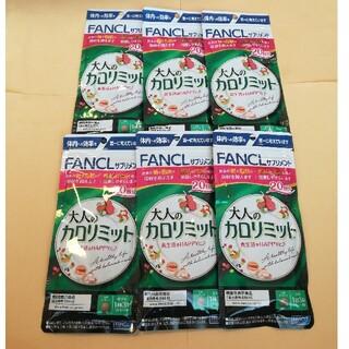 FANCL - ファンケル 大人のカロリミット20回分×6袋
