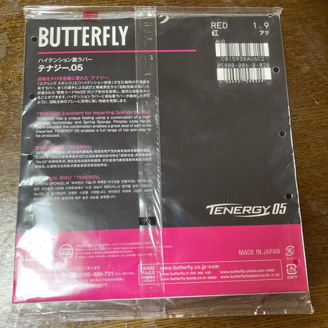 BUTTERFLY(バタフライ)の卓球 バタフライ テナジー05   赤  厚 スポーツ/アウトドアのスポーツ/アウトドア その他(卓球)の商品写真