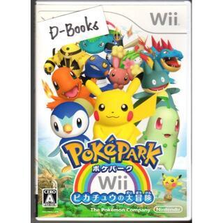 Wii - 【20%引き対象】ポケパークWii ピカチュウの大冒険[Wii]