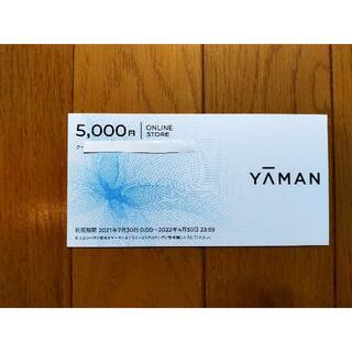 5000円分☆ヤーマン株主優待券 最新