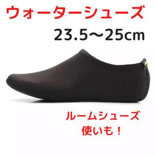 ウォーターシューズ ルームシューズ ヨガ トレーニング 23.5〜25cm 黒