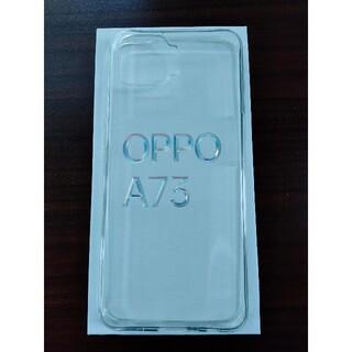 OPPO - OPPO A73 カバー