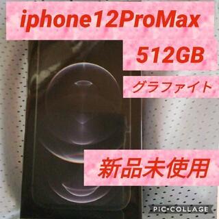 Apple - 新品未使用 iPhone12 Pro Max  512GB グラファイト