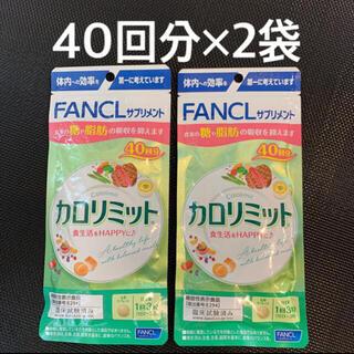 ファンケル(FANCL)の羽奈桜様専用 FANCLカロリミット40回分×2袋(ダイエット食品)