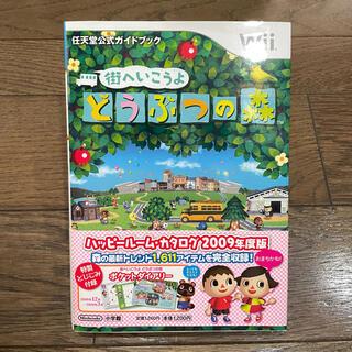 Wii - 街へいこうよどうぶつの森 任天堂公式ガイドブック Wii