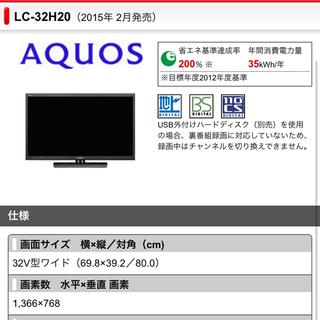 アクオス(AQUOS)のSHARP LC-32H20 テレビ本体(テレビ)