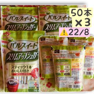 アジノモト(味の素)の【残1】8/2〜SALE【限定SET】パルスィート 50本 ×3(ダイエット食品)