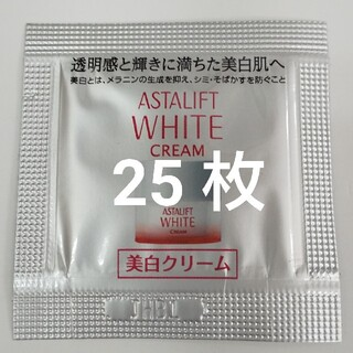 ASTALIFT - アスタリフト ホワイトクリーム c 25パウチ 美白 クリーム
