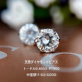 天然 ダイヤモンド ピアス 計0.401 F-SI2-G PT900 中宝研ソ