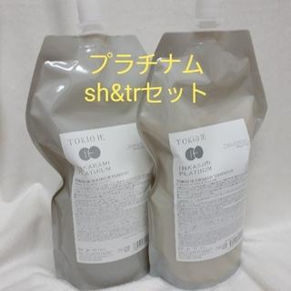 トキオ(TOKIO)のトキオ プラチナム シャンプー&トリートメント 900 インカラミ 新品 正規品(シャンプー/コンディショナーセット)
