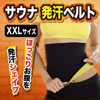 発汗 サウナ ベルト XXL サイズ 加圧 ダイエット エクササイズ ウエスト(エクササイズ用品)