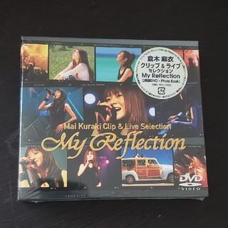 倉木麻衣 Clip&Live Selection My Reflection