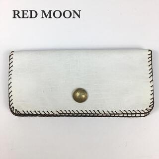 レッドムーン(REDMOON)のRED MOON レッドムーン 長財布 白 ホワイト 二つ折り財布(長財布)
