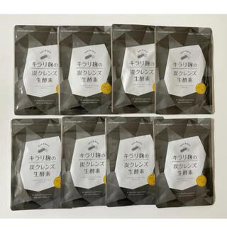キラリ麹の炭クレンズ生酵素 / 8袋(ダイエット食品)