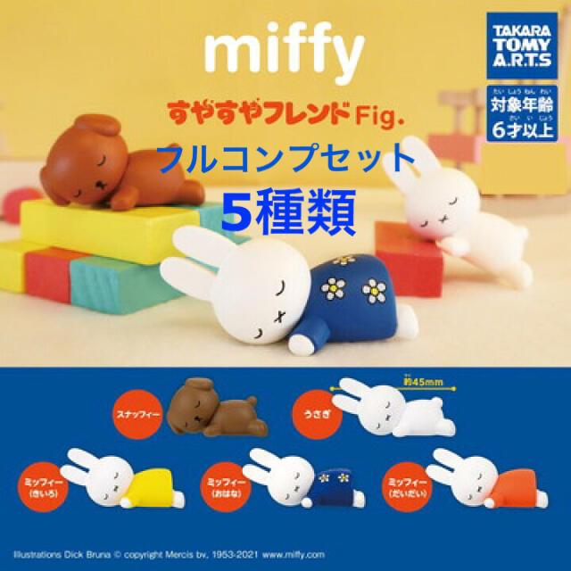 未使用!miffyミッフィーすやすやフレンドfig全種類コンプセットフィギュア エンタメ/ホビーのおもちゃ/ぬいぐるみ(キャラクターグッズ)の商品写真