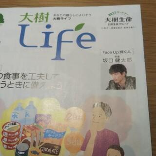 坂口健太郎 切り抜き(印刷物)
