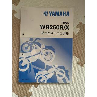 ヤマハ(ヤマハ)のWR250R WR250X サービスマニュアル(カタログ/マニュアル)