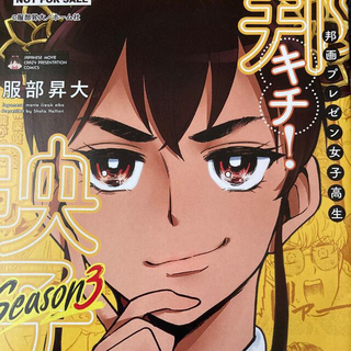 邦画プレゼン女子高生邦キチ!映子さん Season3 試し読み小冊子(印刷物)