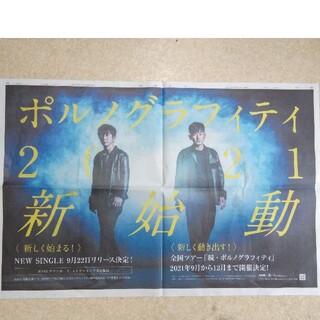 8月2日 読売新聞 ポルノグラフィティ 全面広告(印刷物)