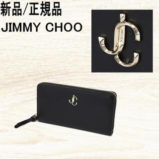 JIMMY CHOO - ●新品/正規品● Jimmy Choo PIPPA PKR 長財布
