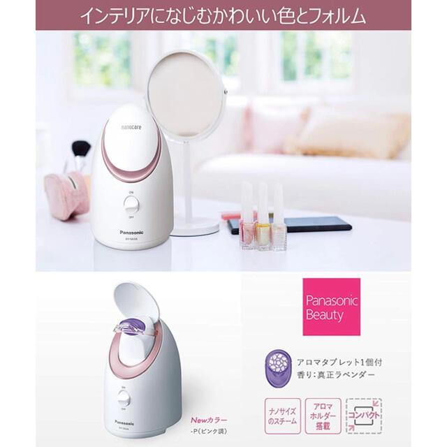 Panasonic(パナソニック)のPanasonic ナノケアスチーマー コンパクトタイプ EH-SA3A-P スマホ/家電/カメラの美容/健康(フェイスケア/美顔器)の商品写真