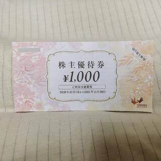 コシダカホールディングス 株主優待券 20,000円分