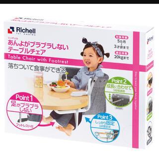リッチェル(Richell)のあんよがブラブラしないテーブルチェア(その他)