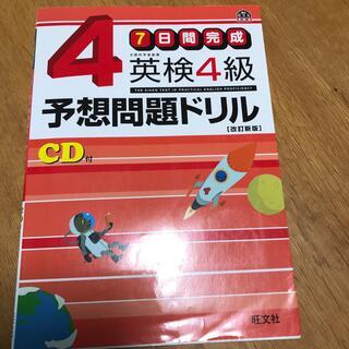 7日間完成英検4級予想問題ドリル 改訂新版