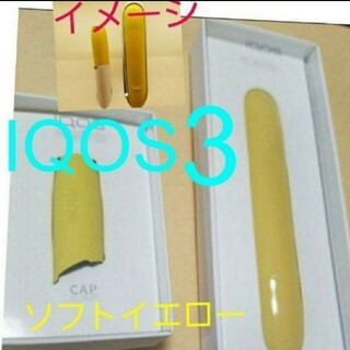 IQOS - IQOS3 DUOアイコス3 デュオ キャップ&ドアカバー ソフトイエロー