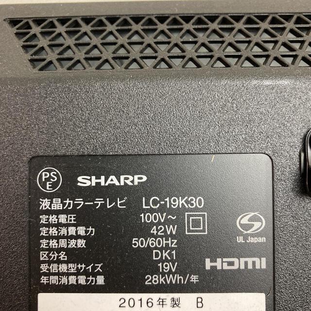 SHARP(シャープ)のSHARP シャープAQUOS  19インチ☆LC-19K30 2016年製  スマホ/家電/カメラのテレビ/映像機器(テレビ)の商品写真