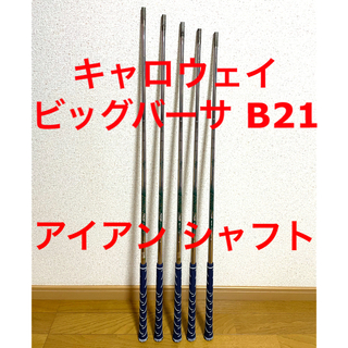 Callaway - ☆ 日本仕様 キャロウェイ ビッグバーサ B21アイアン シャフト ☆