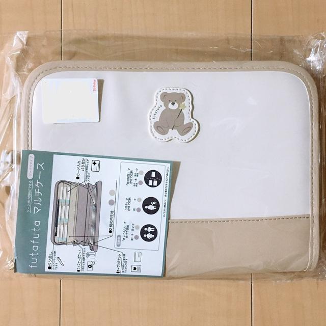futafuta(フタフタ)のフタくま マルチケース 新品 キッズ/ベビー/マタニティのマタニティ(母子手帳ケース)の商品写真