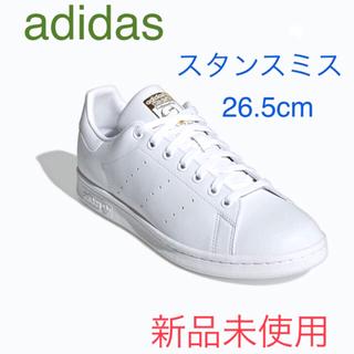adidas - adidas スタンスミス26.5cm 新品未使用 GY5695