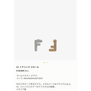 フェンディ(FENDI)のsachikattyさん専用 FENDI クリスタルロゴピアス 美品(ピアス)